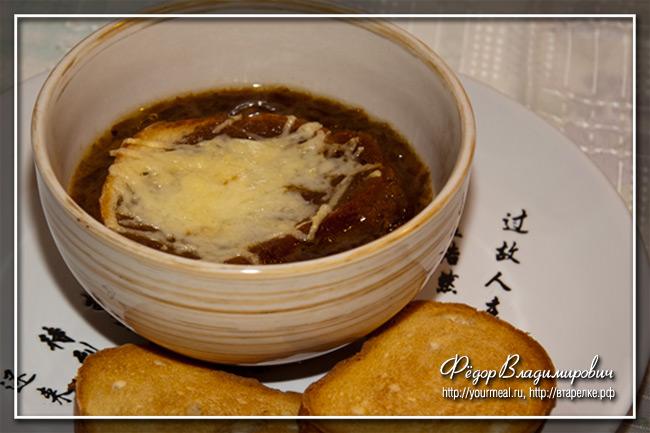 Луковый суп. Soupe a l'oignon.