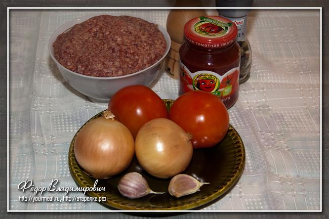 Томатно-мясной соус для пасты.