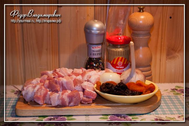 Запеченная свинина с сухофруктами в пакете.