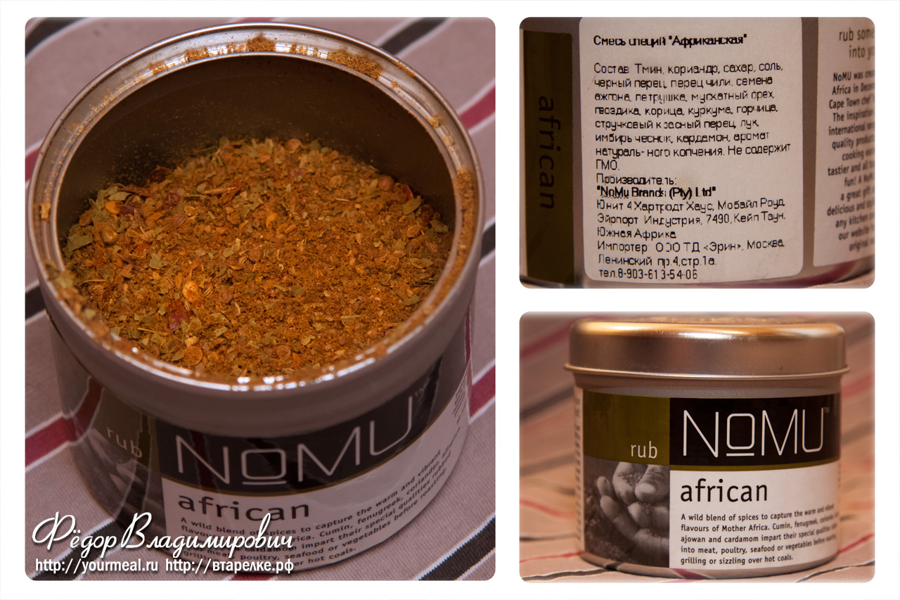 Nomu African Spices. Баранина со специями.