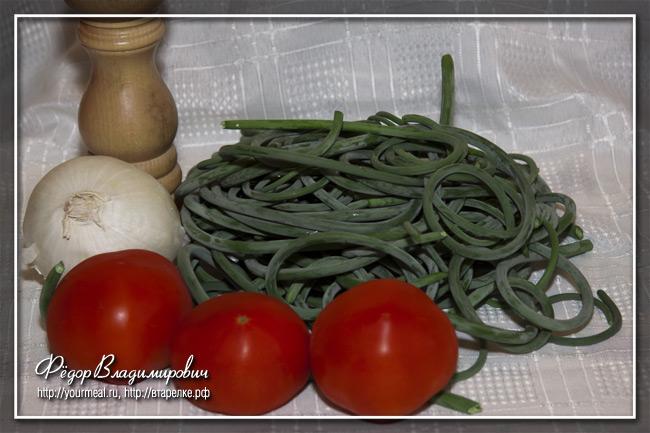 Чесночные стрелки, тушеные с помидорами и луком.