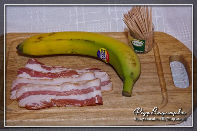 Бананы в беконе.