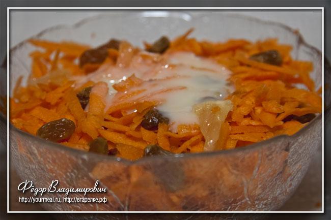 Морковный салат. Со сгущенкой.