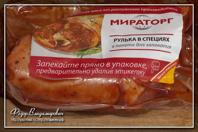 рецепт свиной рульки в духовке с яблоками