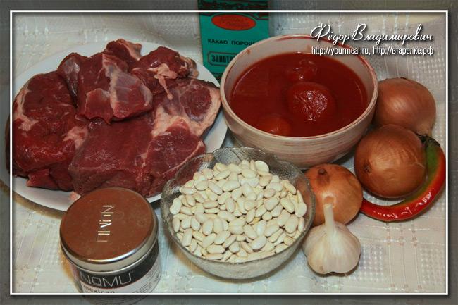 Чили кон карне. Chili con carne.