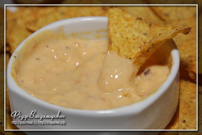 Чили кон кесо. (Chili con queso).