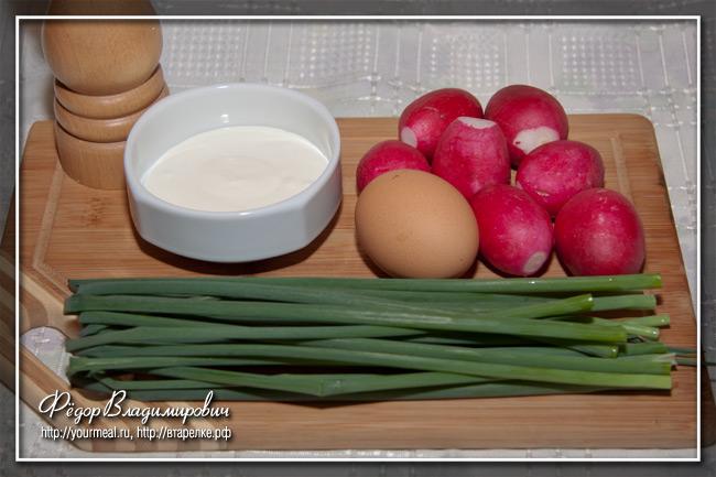 Салат из редиса, лука и яйца.