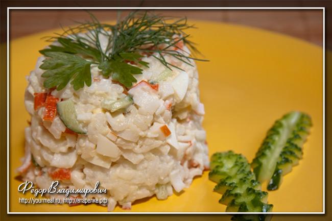 Салат из крабовых палочек.