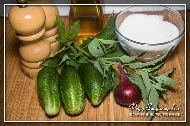 Огуречный салат с мятой.