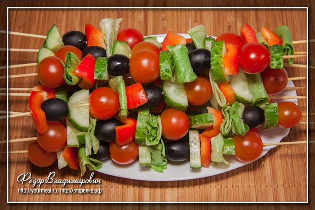 Овощной салат на шпажке.