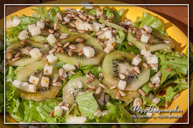 Салат с киви и сыром
