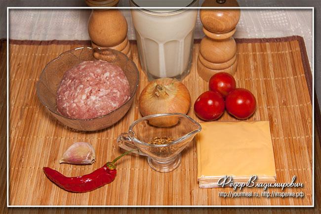 Сырный соус с мясным фаршем.