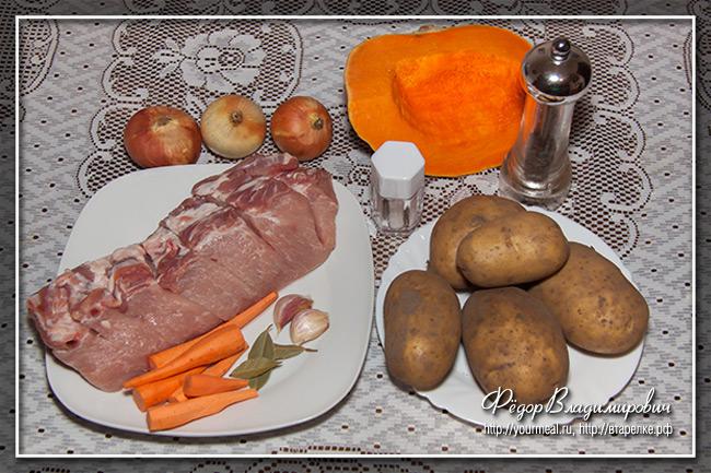 Свинина с картофелем и тыквой