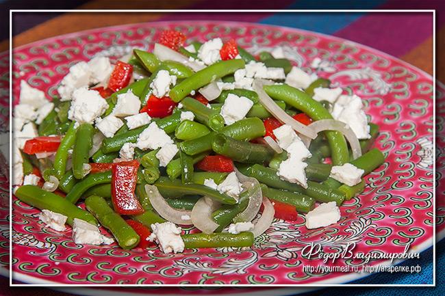 Салат из зеленой фасоли с брынзой