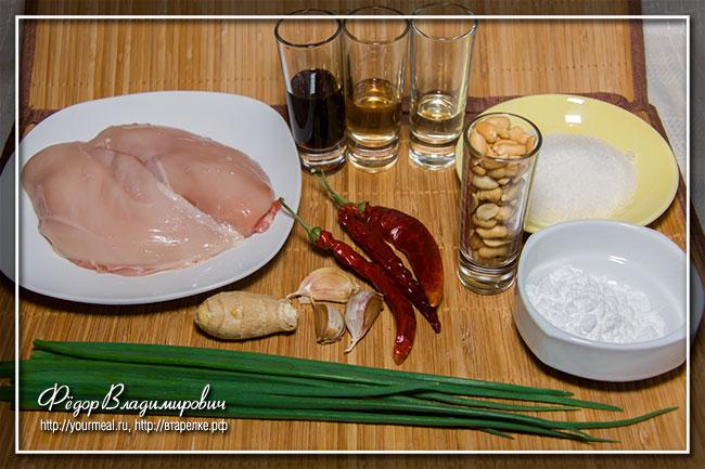 Цыпленок Кунг Пао ( Kong Bao Ji Ding )