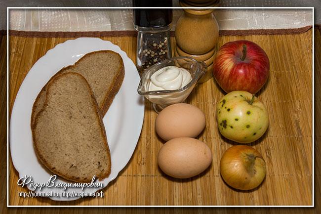 Закуска из яблок на ржаном хлебе.