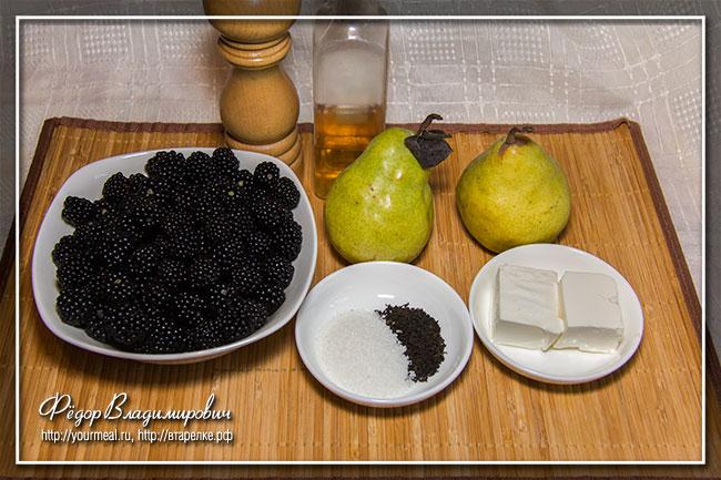 Салат из груши и брынзы под соусом из ежевики и чая с бергамотом