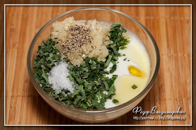 Йогуртный соус с мятой