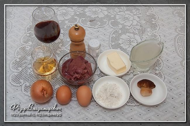 Яйца с печенью и грибами в винном соусе а-ля Россини