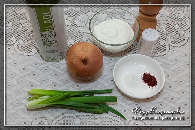 Луковый соус - дип с йогуртом