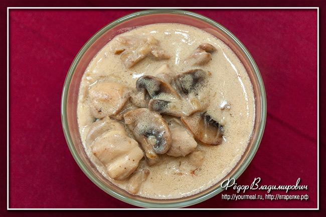 Сливочный соус с курицей и грибами.