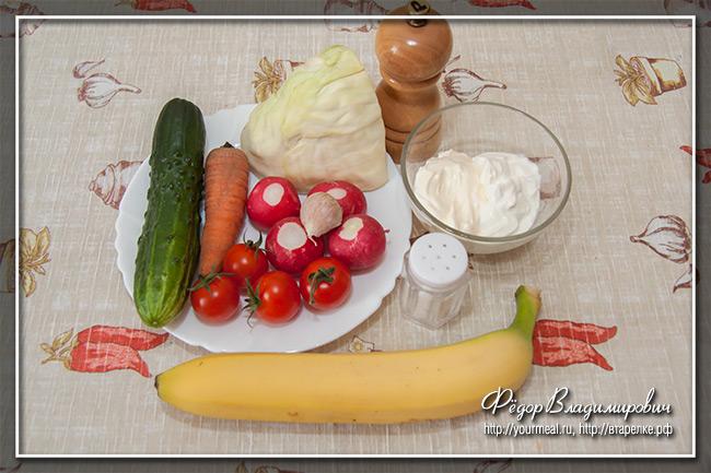 Салат с бананом и овощами