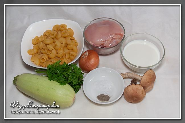 Паста с курицей, кабачком и сливочным соусом