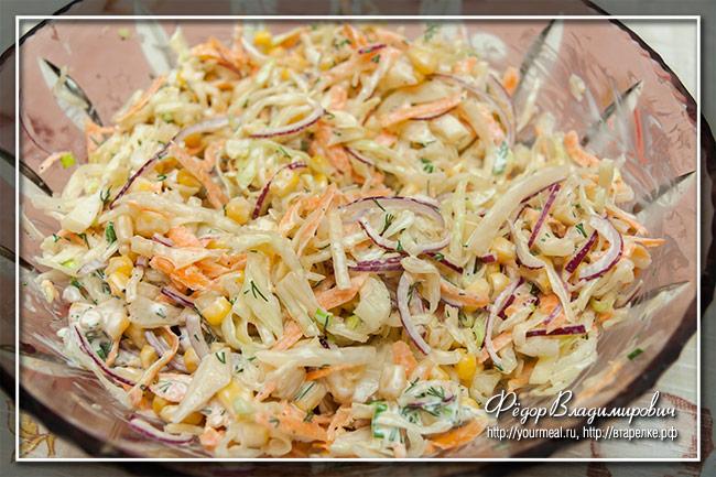 Капустный салат с кукурузой