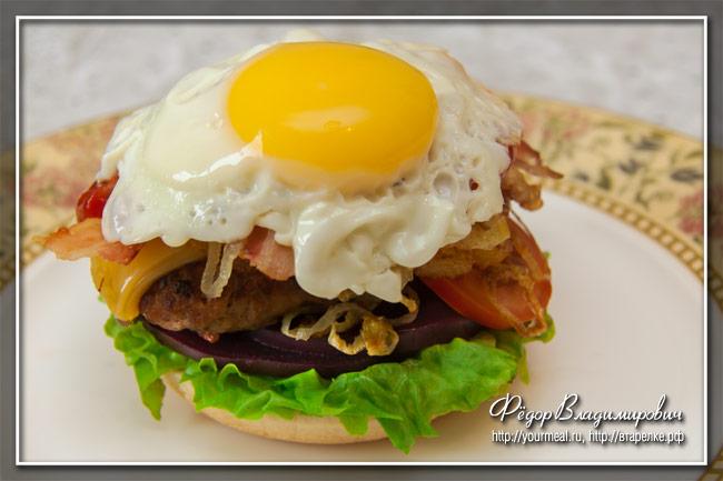 Бургер Пьяный Австралиец (Drunken Aussie Beef Burger)