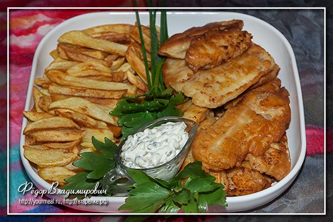 Рыба в кляре. Fish & Chips.