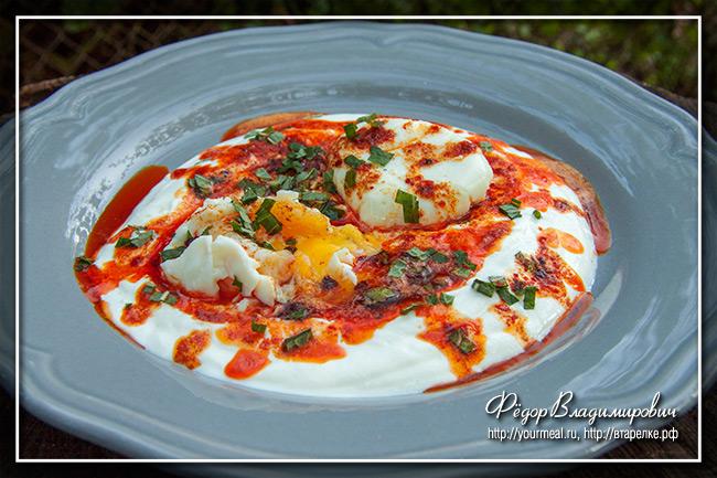 Яйцо-пашот с йогуртом по-турецки Çılbır