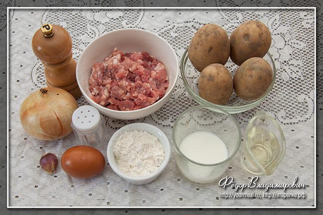 Картофельные зразы с мясом