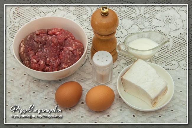 Рубленый бифштекс с яйцом
