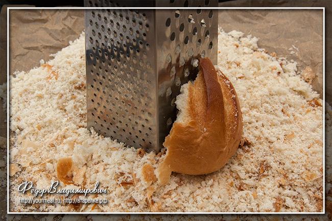 Как сделать хорошие панировочные сухари