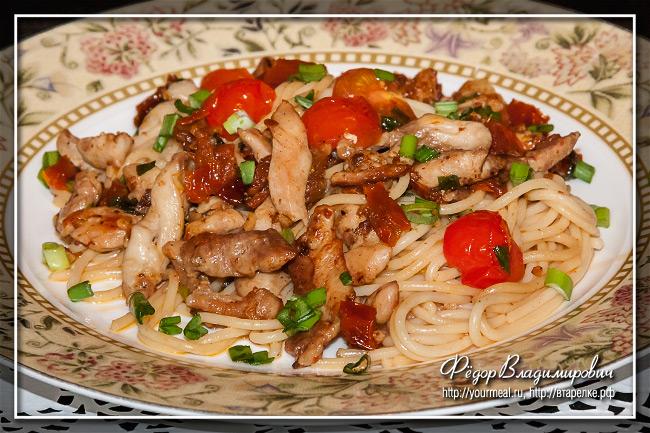 Спагетти с курицей и томатами