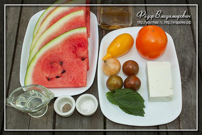 Салат из арбуза с помидорами и мятой