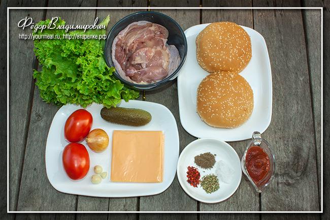 Чикенбургер с куриным мясом