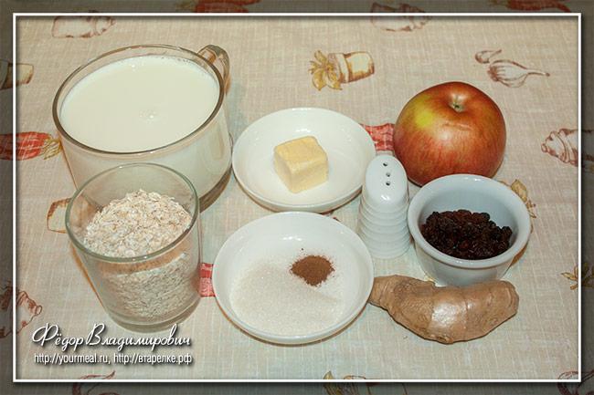 Овсяная каша с яблоком, имбирем и корицей