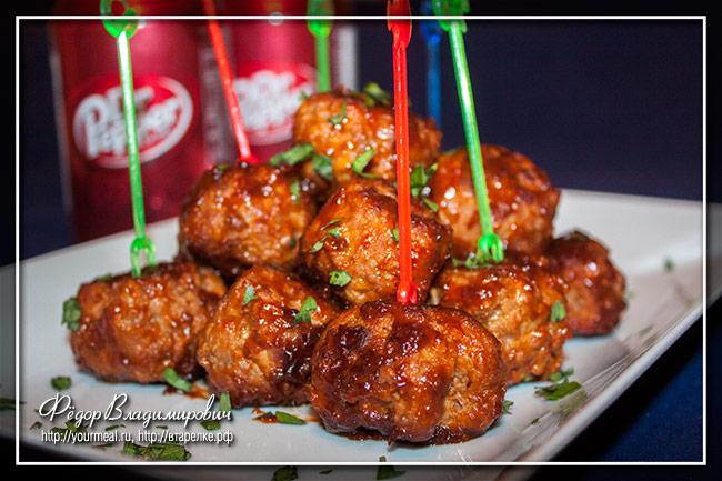 Тефтели Доктор Пеппер ( Dr.Pepper meatballs)