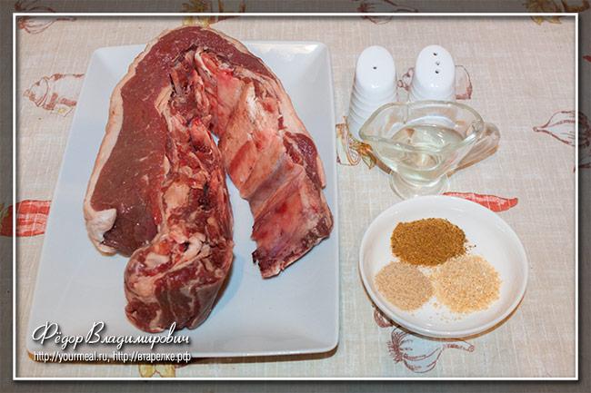Запеченные говяжьи ребра