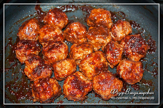 Тефтели Доктор Пеппер ( Dr.Pepper meatballs)