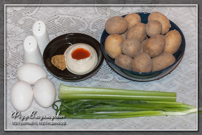 Картофельный салат Байю