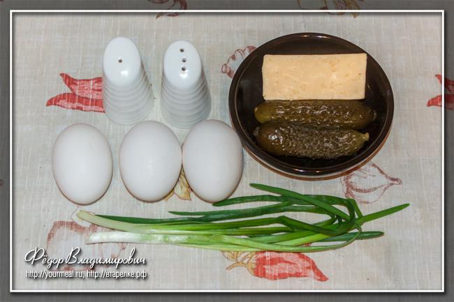 Яичница с соленым огурцом