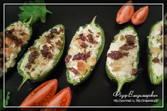 Запеченные перцы халапеньо с сыром Jalpeno Poppers