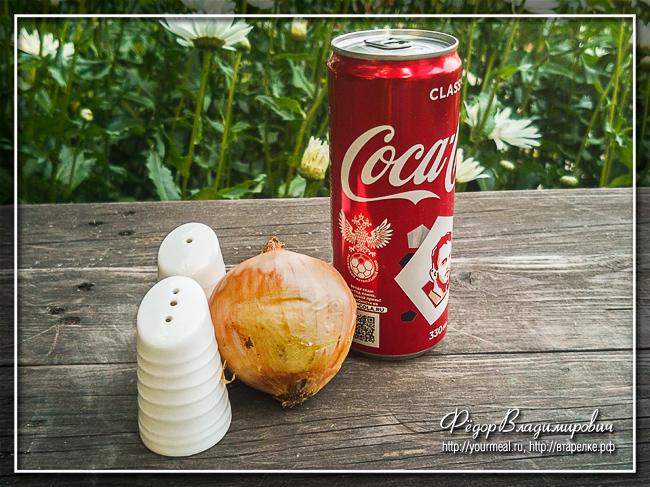 Лук в Кока-Коле